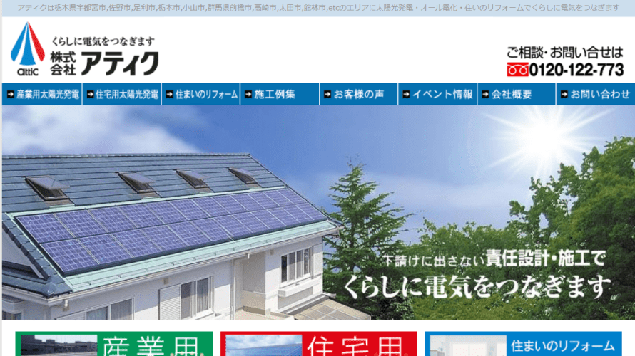 アティクで太陽光発電を設置した方の口コミ