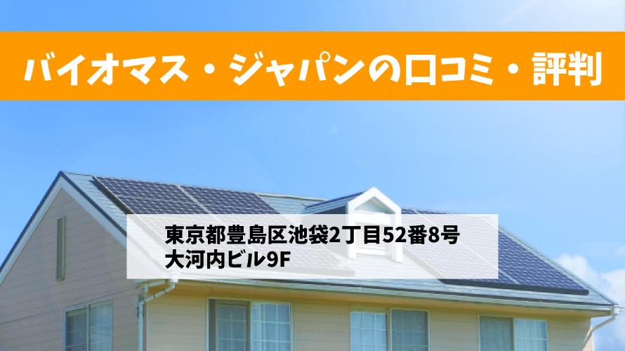 バイオマス・ジャパンで太陽光発電を設置した方の口コミ
