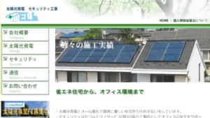 ベルで太陽光発電を設置した方の口コミ