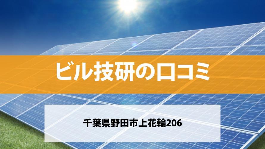 ビル技研で太陽光発電を設置した方の口コミ
