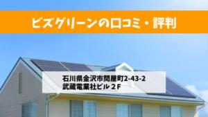 ビズグリーンで太陽光発電を設置した方の口コミ