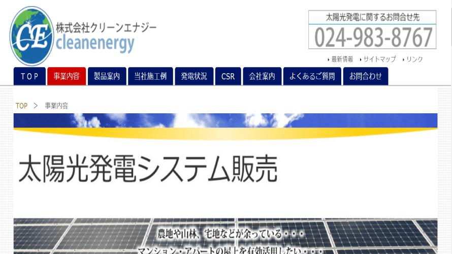 クリーンエナジーで太陽光発電を設置した方の口コミ