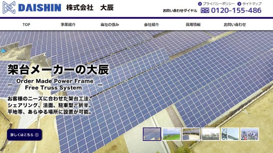 大辰で太陽光発電を設置した方の口コミ