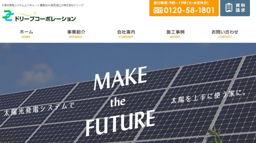 ドリープで太陽光発電を設置した方の口コミ