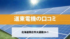 道東電機で太陽光発電を設置した方の口コミ