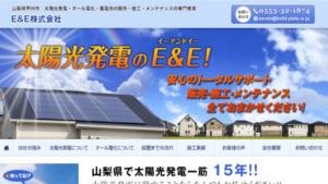 E&Eで太陽光発電を設置した方の口コミ