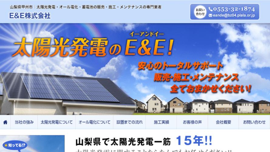 E&E株式会社