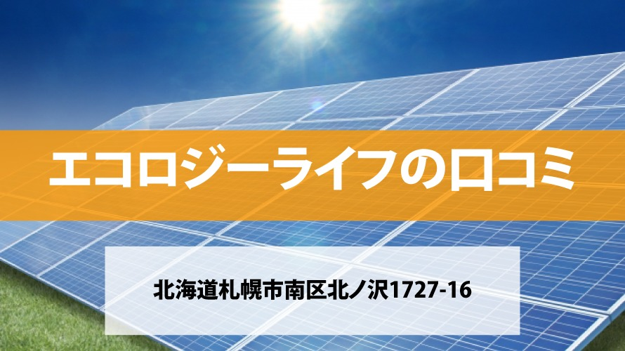 エコロジーライフで太陽光発電を設置した方の口コミ