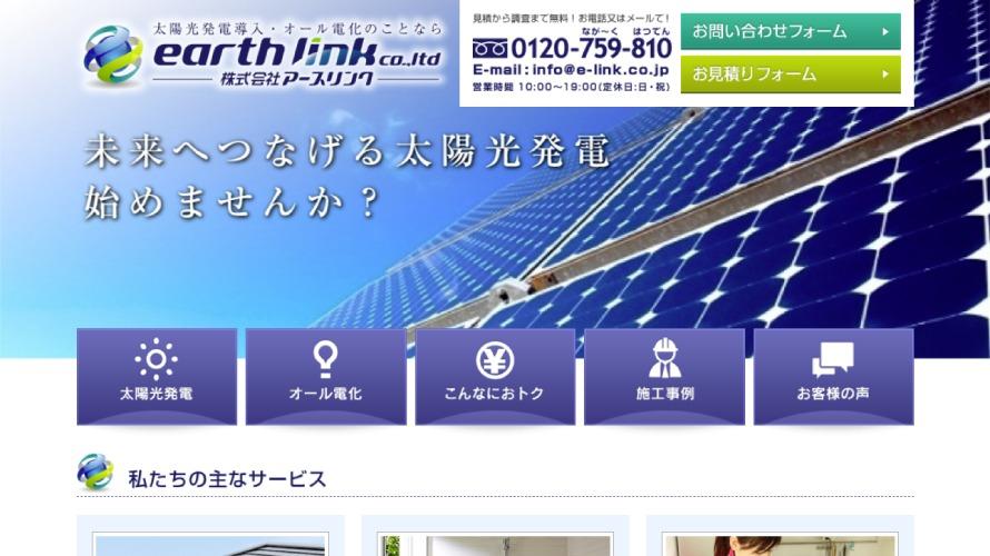 アースリンクで太陽光発電を設置した方の口コミ