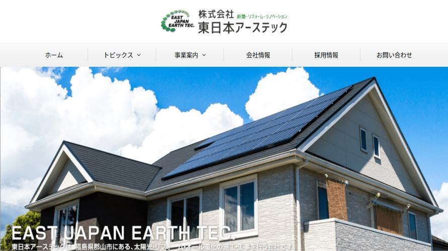 東日本アーステックで太陽光発電を設置した方の口コミ
