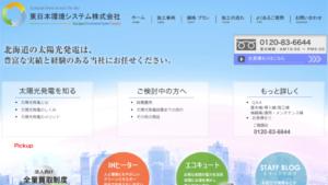 東日本環境システムで太陽光発電を設置した方の口コミ