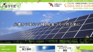 エコラボで太陽光発電を設置した方の口コミ