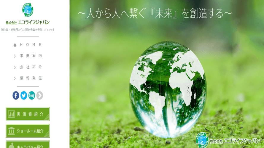 エコライフジャパンで太陽光発電を設置した方の口コミ