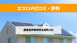エコ21で太陽光発電を設置した方の口コミ