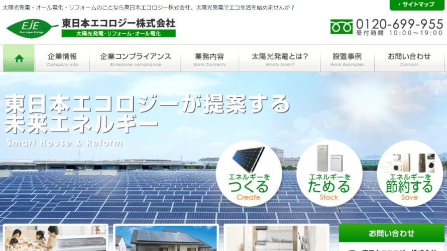 東日本エコロジーで太陽光発電を設置した方の口コミ