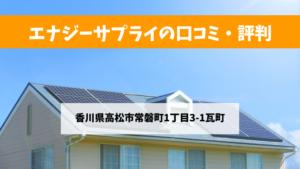 エナジーサプライで太陽光発電を設置した方の口コミ