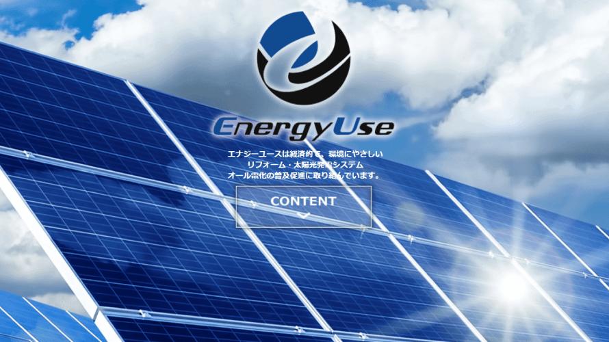 エナジーユースで太陽光発電を設置した方の口コミ