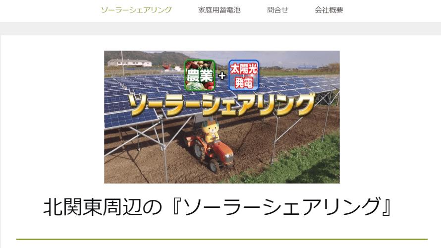 フォーデイズで太陽光発電を設置した方の口コミ