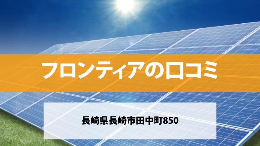 フロンティアで太陽光発電を設置した方の口コミ【長崎県長崎市】