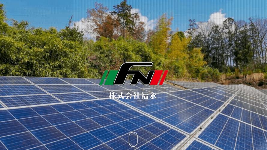フクナガで太陽光発電を設置した方の口コミ