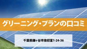 グリーニング・プランで太陽光発電を設置した方の口コミ
