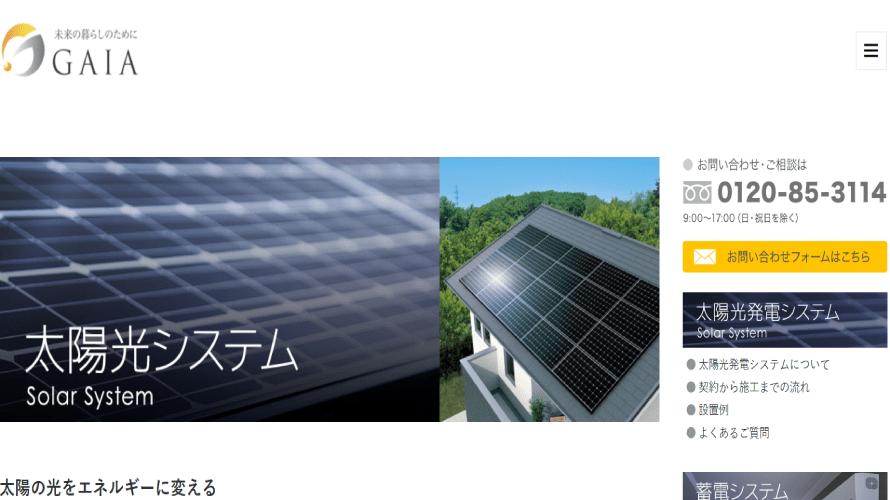 ガイアで太陽光発電を設置した方の口コミ