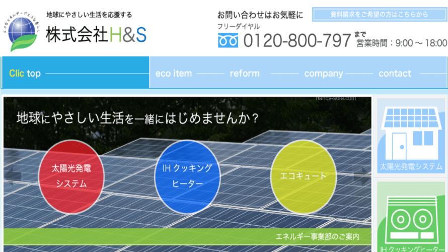 H&Sで太陽光発電を設置した方の口コミ