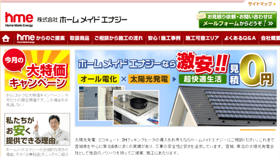 ホームメイドエナジーで太陽光発電を設置した方の口コミ