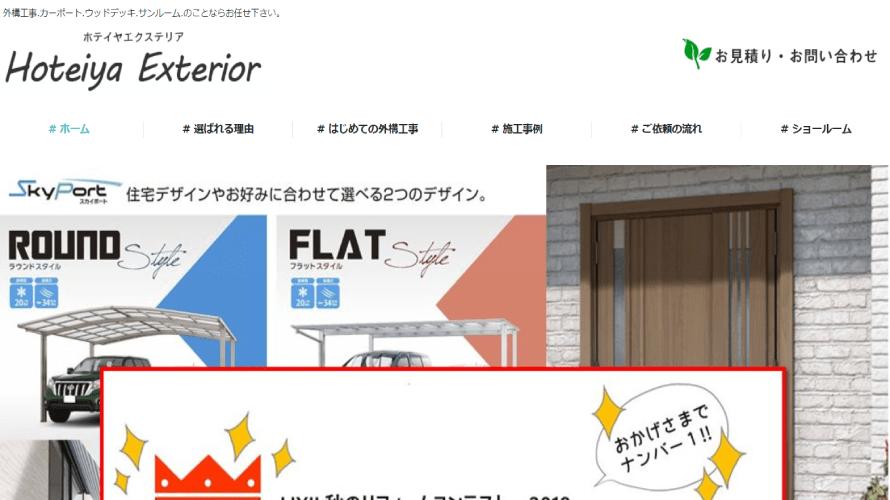 【太陽光発電】ホテイヤエクステリア販売の口コミ