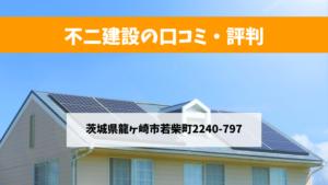 不二建設で太陽光発電を設置した方の口コミ