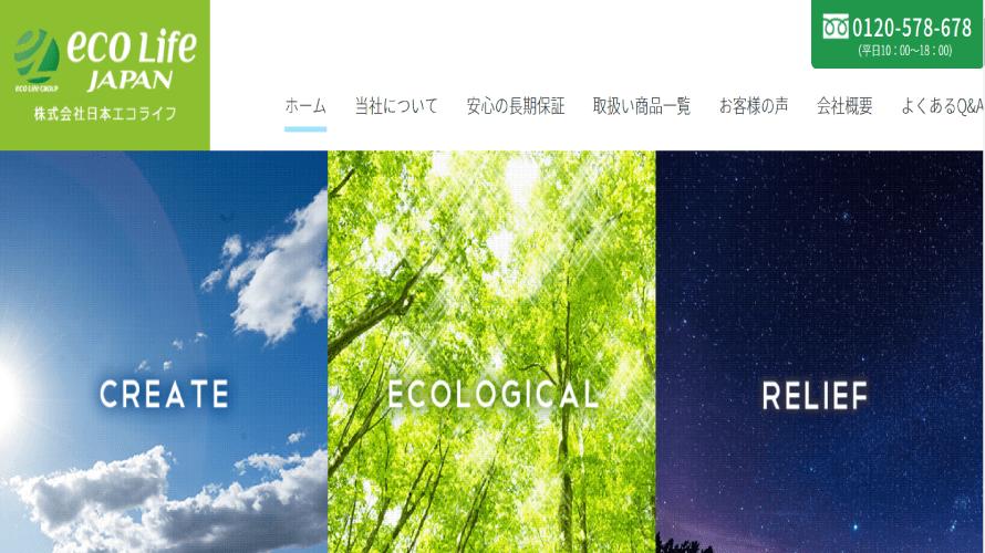 日本エコライフ 株式会社(ゆめソーラー)