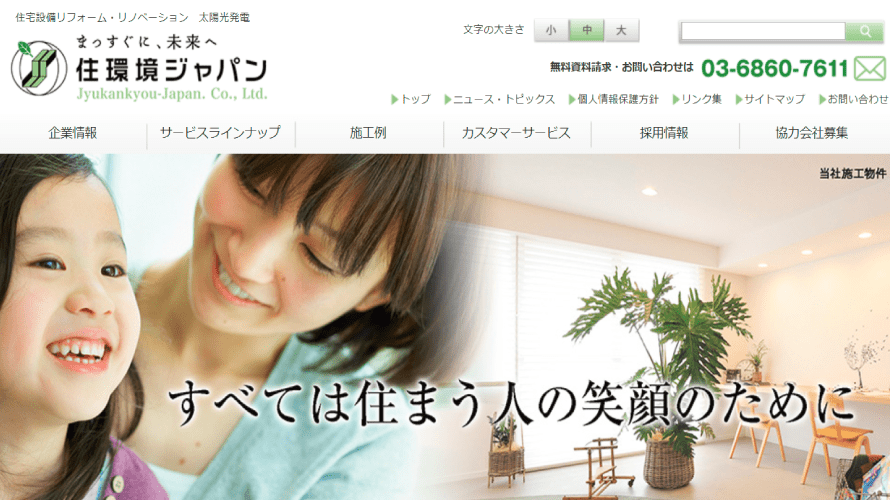 株式会社住環境ジャパン