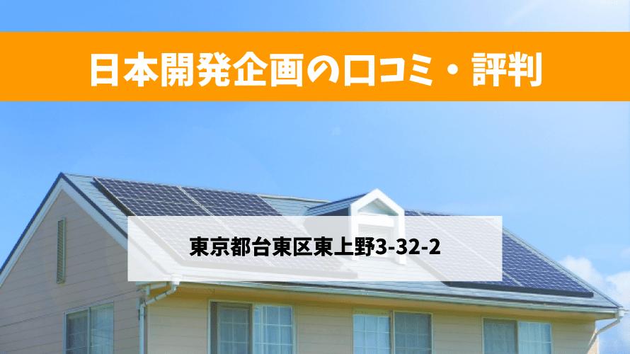 日本開発企画で太陽光発電を設置した方の口コミ