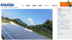 喜多機械産業で太陽光発電を設置した方の口コミ