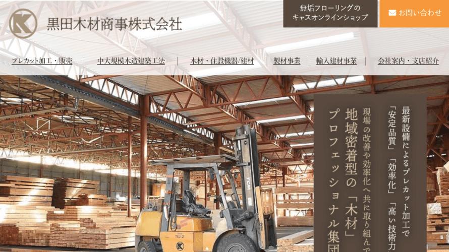 黒田木材商事で太陽光発電を設置した方の口コミ