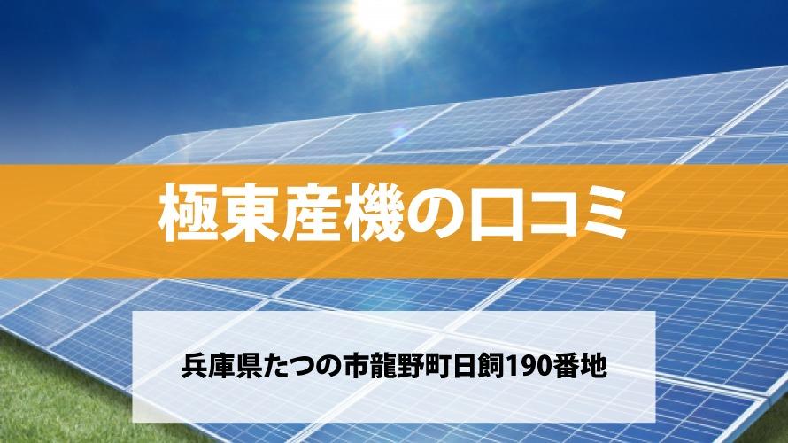 極東産機で太陽光発電を設置した方の口コミ