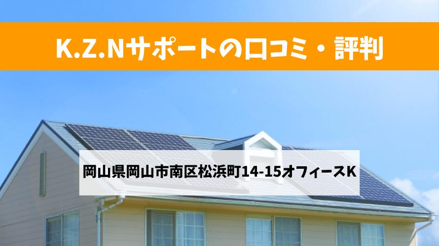 K.Z.Nサポートで太陽光発電を設置した方の口コミ
