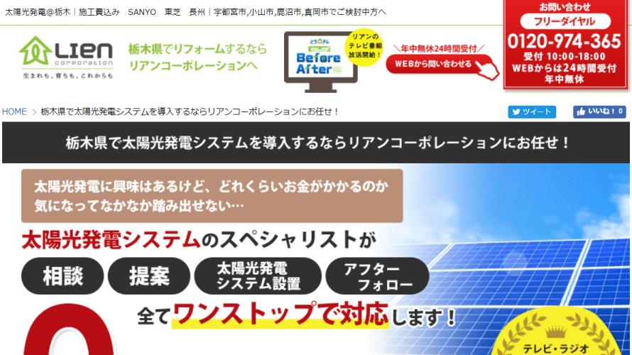 【太陽光発電】リアンコーポレーションの口コミ