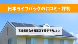 日本ライフバックで太陽光発電を設置した方の口コミ