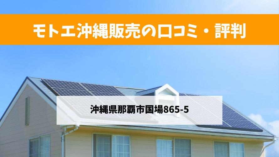 モトエ沖縄販売で太陽光発電を設置した方の口コミ