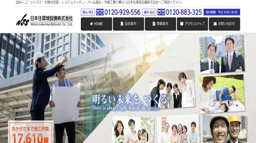 日本住環境設備で太陽光発電を設置した方の口コミ