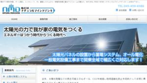 【太陽光発電】ナチュラルマインドデンキの口コミ
