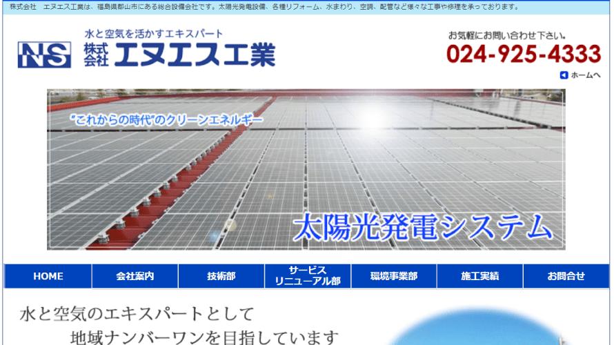 エヌエス工業で太陽光発電を設置した方の口コミ