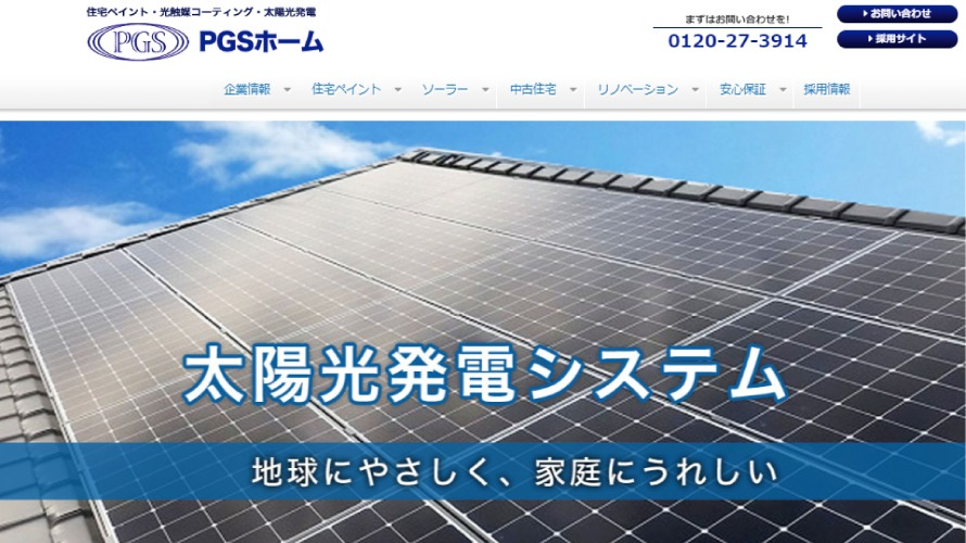 PGSホームで太陽光発電を設置した方の口コミ