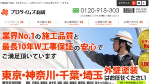 【太陽光発電】プロタイムズ総合研究所の口コミ