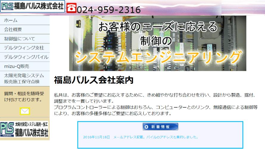 福島パルスで太陽光発電を設置した方の口コミ
