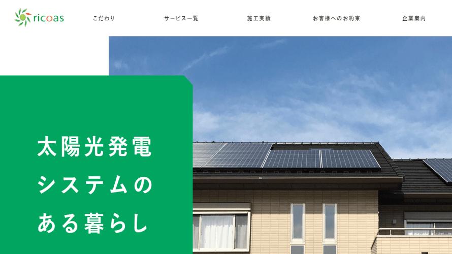 リコアスで太陽光発電を設置した方の口コミ【千葉県千葉市】