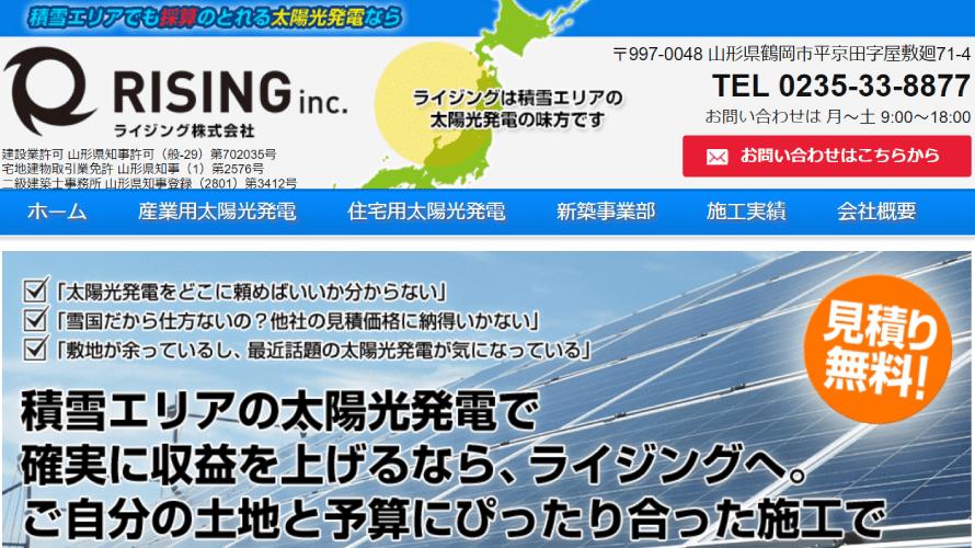 ライジングで太陽光発電を設置した方の口コミ