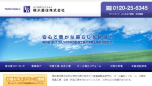 横浜菱住で太陽光発電を設置した方の口コミ