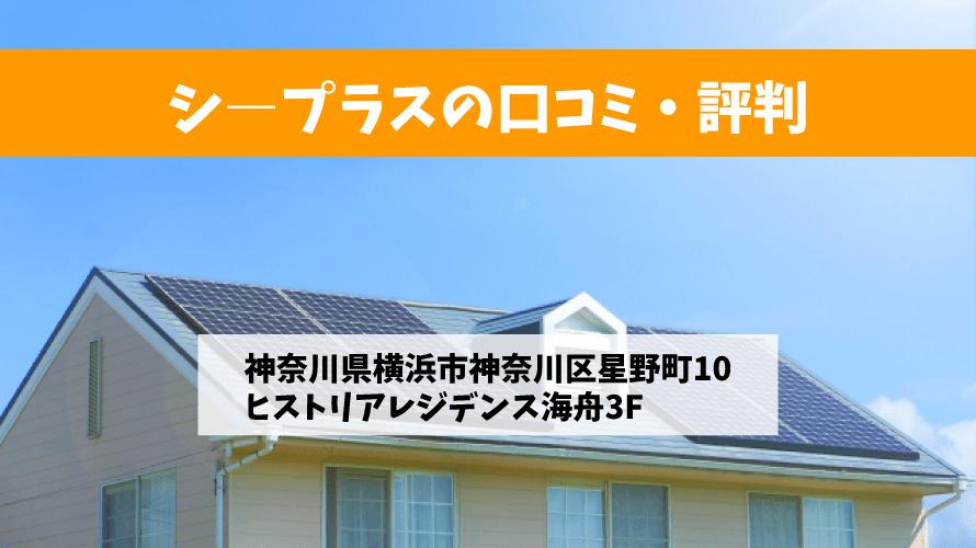 シ―プラスで太陽光発電を設置した方の口コミ